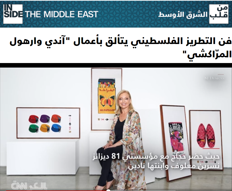 "CNN Arabic:  The Art of Palestinian Embroidery Shines in the Work of ""Andy Warhol Marrakesh"""